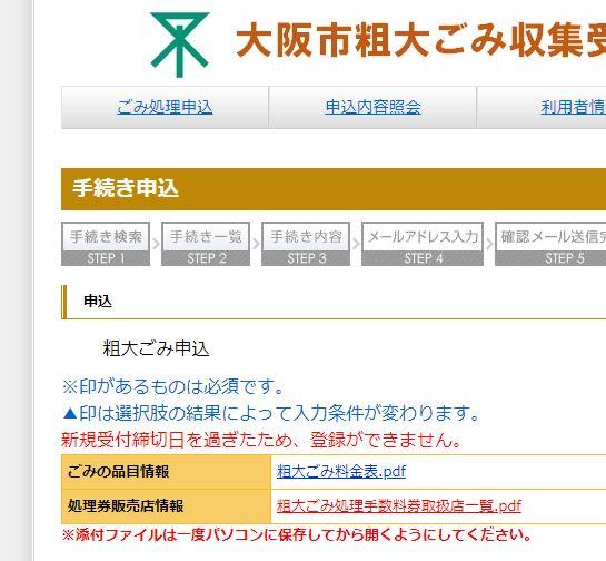 【粗大ごみ】新規受付締切日を過ぎたため、登録できません。の解消法