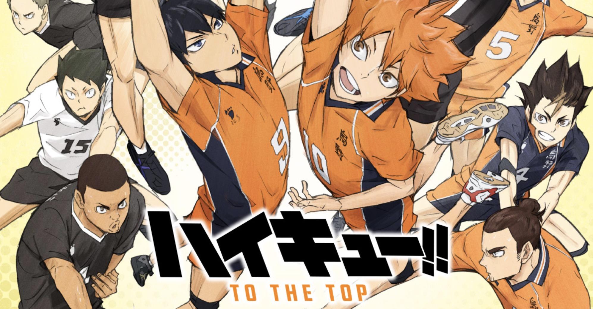 「ハイキュー!!TO THE TOP」4期の動画を無料で視聴する方法