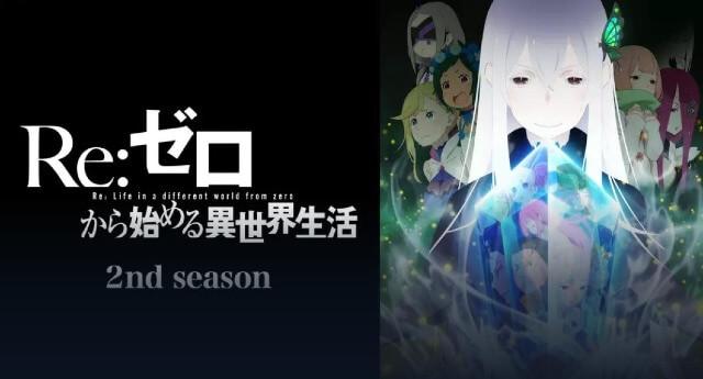 【Anitube】「リゼロ」2期の動画を無料で視聴する方法を紹介!