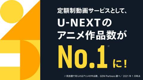 動画配信サービス「U-NEXT」3分で解約できるやり方を徹底解説します!