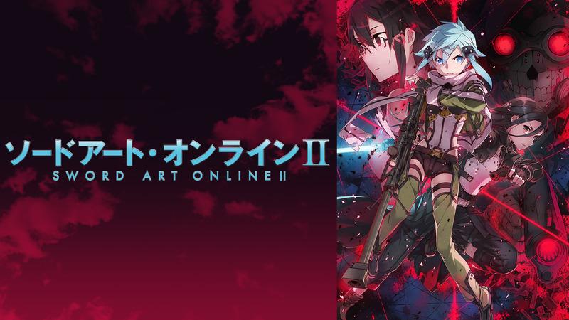 「ソードアートオンラインⅡ(SAO)」2期のフル動画を高画質で無料視聴!