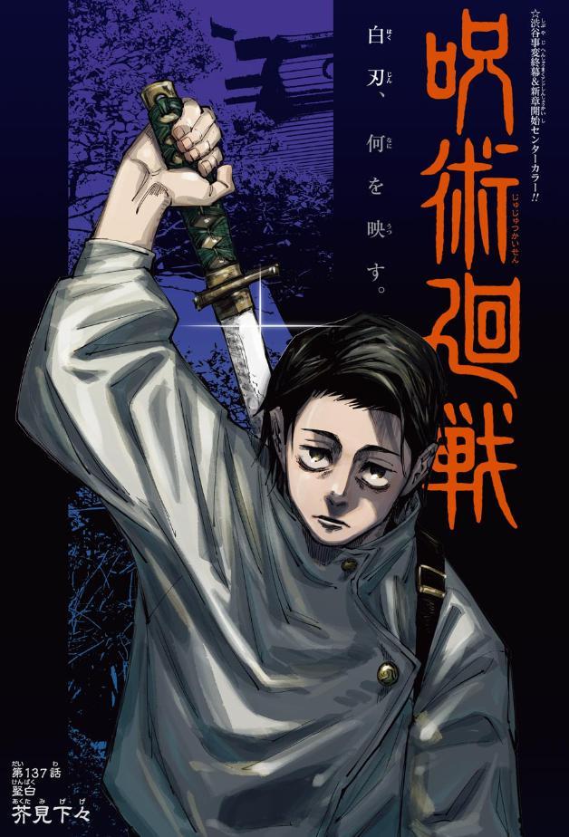 「呪術廻戦」0巻で乙骨憂太主人公として描かれたストーリーがついに映画化される!公開日はいつ!?